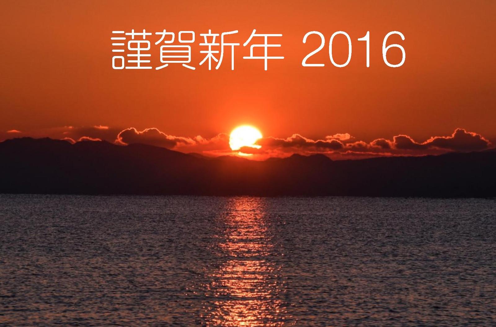 Hatsuhinode2016